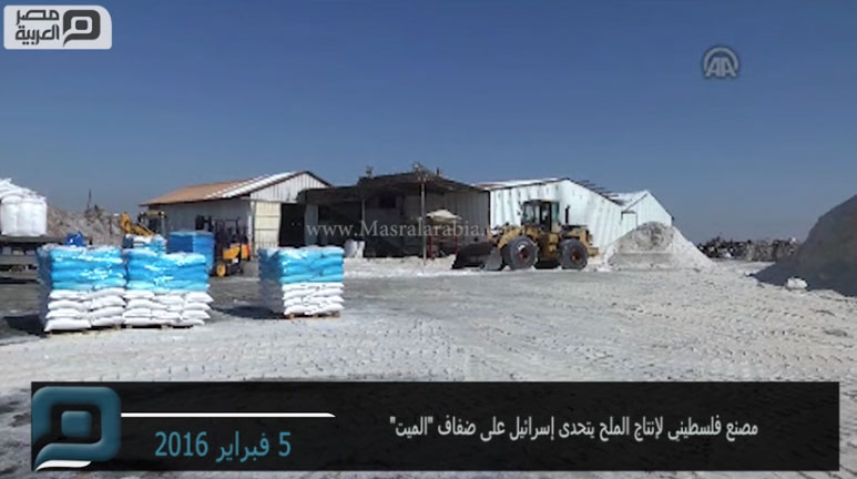New Palestinian Factory to Produce Salt